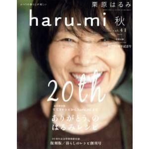 haru_mi 栗原はるみ(秋 vol.41) 季刊誌/扶桑社|bookoffonline