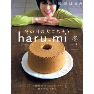 haru_mi 栗原はるみ(冬 vol.46) 季刊誌/扶桑社|bookoffonline