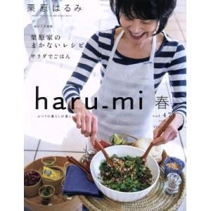 haru_mi 栗原はるみ(春 vol.47) 季刊誌/扶桑社(その他)|bookoffonline