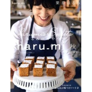haru_mi 栗原はるみ(秋 vol.49) 季刊誌/扶桑社(その他)|bookoffonline