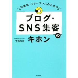 「ブログ・SNS集客」のキホン 起業家・フリーランスのための DO BOOKS/今城裕実(著者)