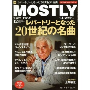 MOSTLY CLASSIC(12 DECEMBER 2016) 月刊誌/日本工業新聞社(編者)|bookoffonline