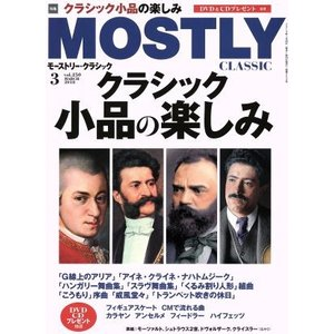 MOSTLY CLASSIC(3 MARCH 2018) 月刊誌/日本工業新聞社(編者)|bookoffonline