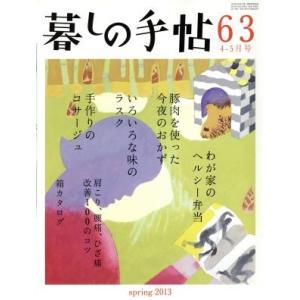 暮しの手帖(63 2013 4‐5月号) 隔月刊誌/暮しの手帖社(その他)|bookoffonline