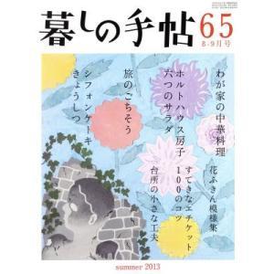暮しの手帖(65 2013 8‐9月号) 隔月刊誌/暮しの手帖社|bookoffonline