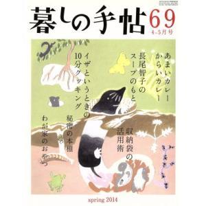 暮しの手帖(69 2014 4‐5月号) 隔月刊誌/暮しの手帖社(その他)|bookoffonline