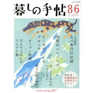 暮しの手帖(86 2017 2‐3月号) 隔月刊誌/暮しの手帖社(その他)|bookoffonline