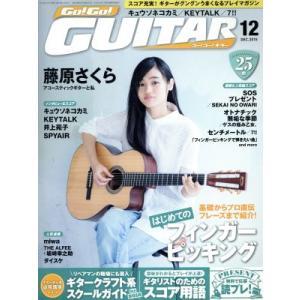 Go!Go! GUITAR(12 DEC.2015) 月刊誌/ヤマハミュージックメディア(編者)|bookoffonline