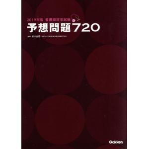 看護師国家試験 予想問題720(2019年版)/杉本由香(著者)