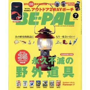 BE‐PAL(7 JULY 2016) 月刊誌/小学館(その他)|bookoffonline