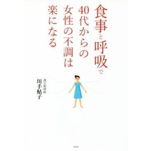 食事と呼吸で40代からの女性の不調は楽になる/川手鮎子(著者)