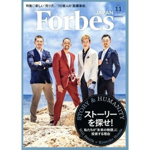 Forbes JAPAN(No.52 2018年11月号) 月刊誌/プレジデント社(その他) bookoffonline