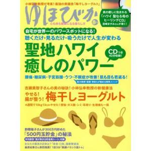 ゆほびか(2016年8月号) 月刊誌/マキノ出版(その他)|bookoffonline
