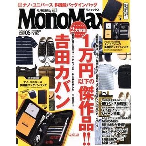 MonoMax(5 2016 MAY.) 月刊誌/宝島社(編者)|bookoffonline