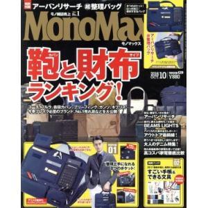 MonoMax(10 2016 OCT.) 月刊誌/宝島社(編者)|bookoffonline