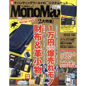 MonoMax(12 2016 DEC.) 月刊誌/宝島社(編者)|bookoffonline