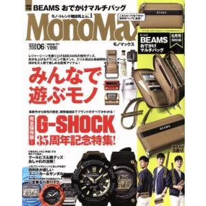 MonoMax(6 2018 JUN.) 月刊誌/宝島社(編者)|bookoffonline