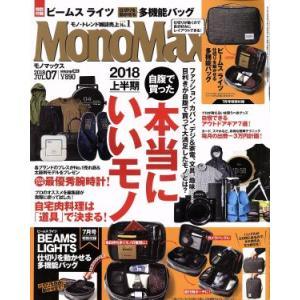 MonoMax(7 2018 JUL.) 月刊誌/宝島社(編者)|bookoffonline