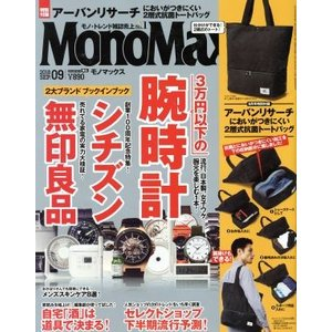 MonoMax(9 2018 SEP.) 月刊誌/宝島社(編者)|bookoffonline