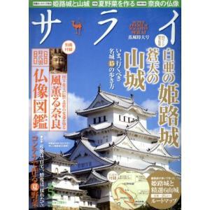サライ(2015年5月号) 月刊誌/小学館(編者) bookoffonline