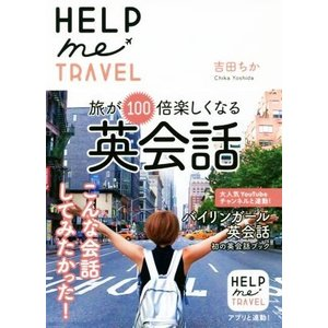 HELP me TRAVEL 旅が100倍楽しくなる英会話/吉田ちか(著者)