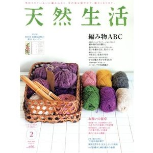 天然生活(2 FEB 2013 VOL.97) 月刊誌/地球丸|bookoffonline