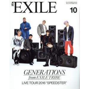 月刊 EXILE(10 2016) 月刊誌/LDH(その他)|bookoffonline