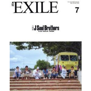 月刊 EXILE(7 2018) 月刊誌/LDH(その他) bookoffonline