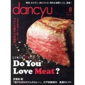 dancyu(8 AUGUST 2013) 月刊誌/プレジデント社(編者) bookoffonline