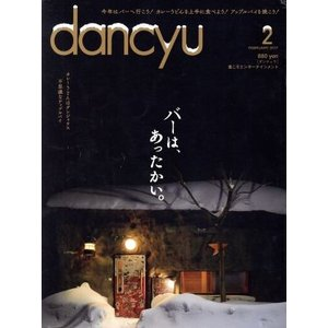 dancyu(2 FEBRUARY 2017) 月刊誌/プレジデント社(編者)|bookoffonline