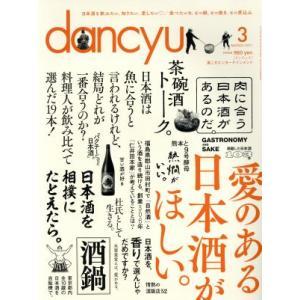 dancyu(3 MARCH 2017) 月刊誌/プレジデント社(編者) bookoffonline