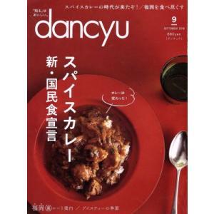 dancyu(9 SEPTEMBER 2018) 月刊誌/プレジデント社(編者) bookoffonline