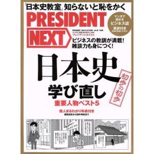 PRESIDENT NEXT(vol.18) 覚悟、勇気、決断の日本史 別冊PRESIDENT2016 9.15号別冊/プレジデント社(編者)|bookoffonline