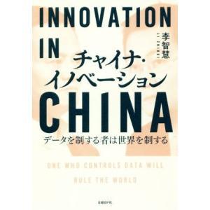 チャイナ・イノベーション データを制する者は世界を制する/李智慧(著者)
