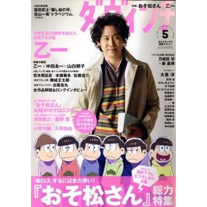 ダ・ヴィンチ(5 MAY 2016) 月刊誌/KADOKAWA(編者)|bookoffonline