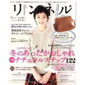 リンネル(2 Feb. 2013) 月刊誌/宝島社(その他)|bookoffonline