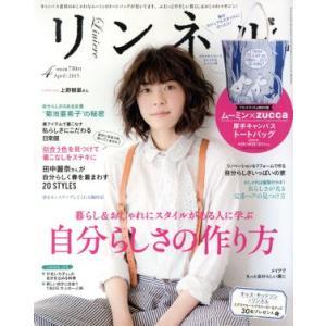 リンネル(4 April 2015) 月刊誌/宝島社(その他)|bookoffonline