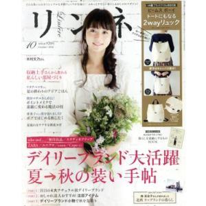 リンネル(10 October 2016) 月刊誌/宝島社(その他)|bookoffonline