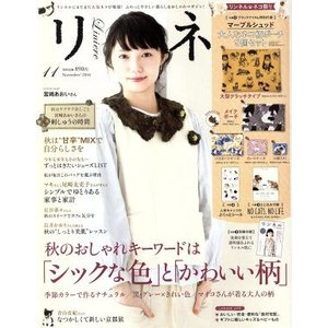 リンネル(11 November 2016) 月刊誌/宝島社(その他)|bookoffonline