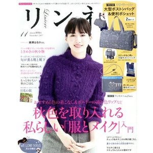 リンネル(11 November 2017) 月刊誌/宝島社(その他)|bookoffonline