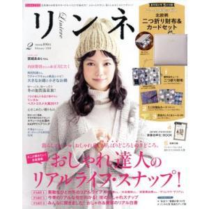 リンネル(2 February 2018) 月刊誌/宝島社(その他)|bookoffonline