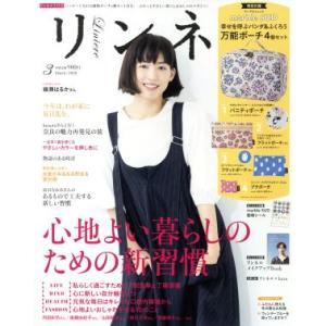 リンネル(3 March 2018) 月刊誌/宝島社(その他)|bookoffonline