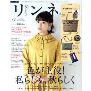 リンネル(11 November 2018) 月刊誌/宝島社(その他)|bookoffonline