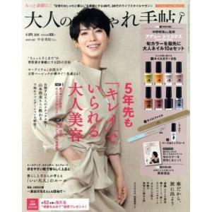 大人のおしゃれ手帖(4 APR.2018) 月刊誌/宝島社(編者)|bookoffonline