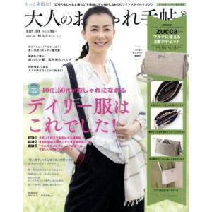 大人のおしゃれ手帖(9 SEP.2018) 月刊誌/宝島社(編者)|bookoffonline