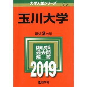 玉川大学(2019) 大学入試シリーズ312/世界思想社(その他)