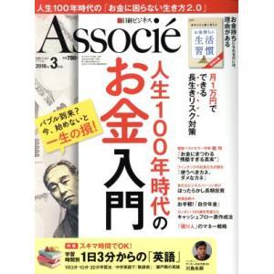 日経ビジネス Associe(2018年3月号) 月刊誌/日経BPマーケティング(その他)|bookoffonline