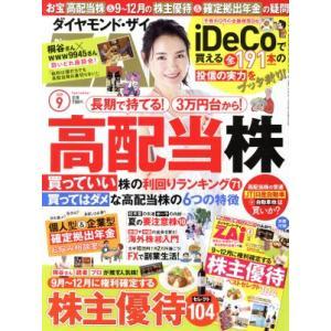 ダイヤモンドZAi(ザイ)(9 2018) 月刊誌/ダイヤモンド社(その他)|bookoffonline