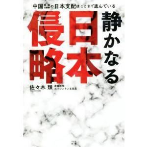 静かなる日本侵略 中国・韓国・北朝鮮の日本支配はここまで進んでいる/佐々木類(著者)