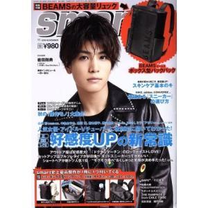 smart(11 2018 NOVEMBER) 月刊誌/宝島社(その他)|bookoffonline
